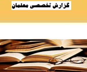 گزارش تخصصی آموزگار استثنایی