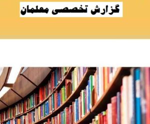 گزارش تخصصی دبیر فلسفه و منطق