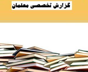 گزارش تخصصی دبیر زبان انگلیسی