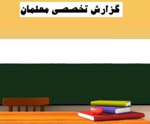 گزارش تخصصی آموزگار پایه سوم