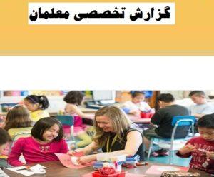گزارش تخصصی معلمان دبستان پایه چهارم