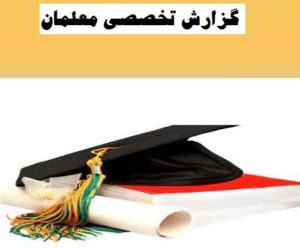 گزارش تخصصی پایه چهارم ابتدایی