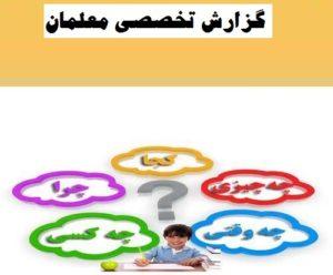 گزارش تخصصی دبیر الهیات