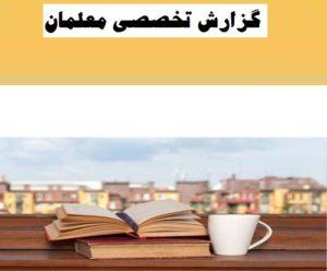 گزارش تخصصی ریاضی