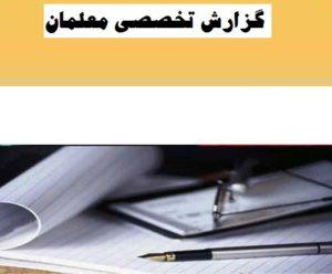 گزارش تخصصی معلم ششم دبستان