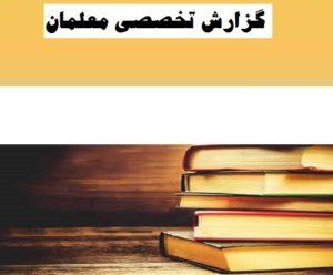 گزارش تخصصی آموزگار ششم ابتدایی